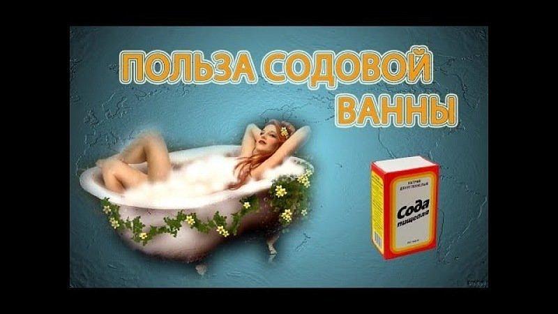 Читальня » Как принимать ванны с содой по Неумывакину
